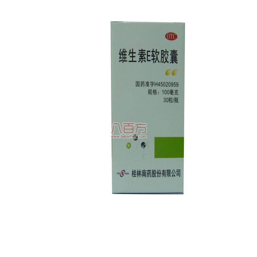 [桂林]维生素E软胶囊