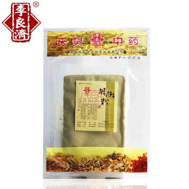 李良濟 胡椒粉