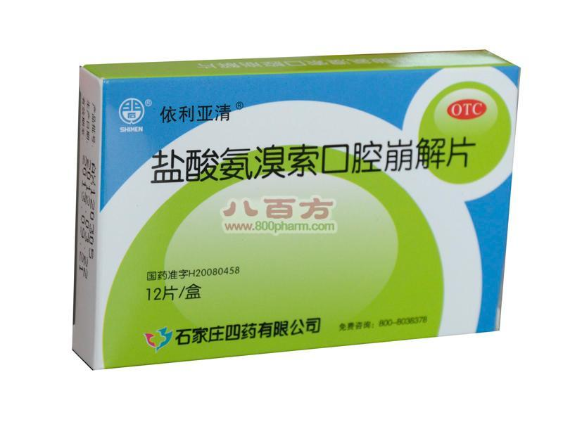 鹽酸氨溴索口腔崩解片