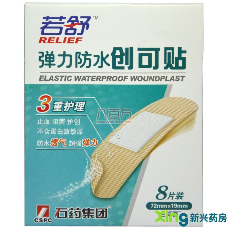 弹力防水创可贴