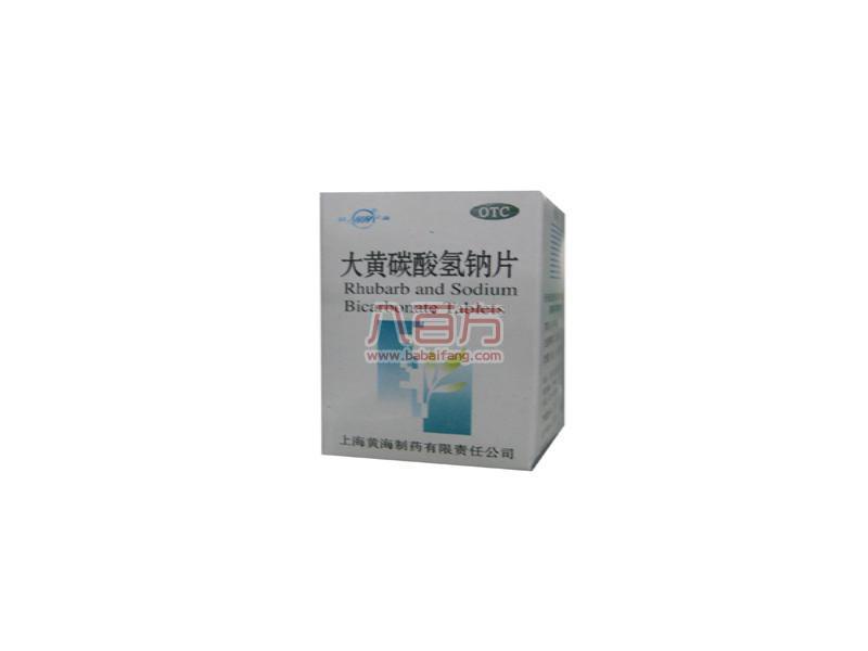 大黄碳酸氢钠片