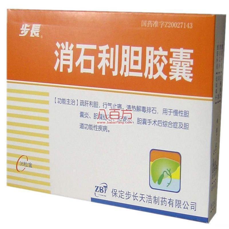 消石利膽膠囊