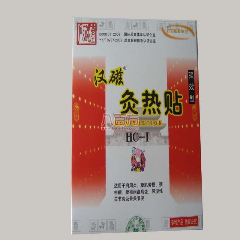 汉磁灸热贴HC-I 强效型