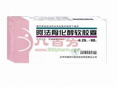 阿法骨化醇软胶囊