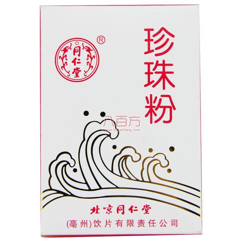 【同仁堂】珍珠粉(超细)