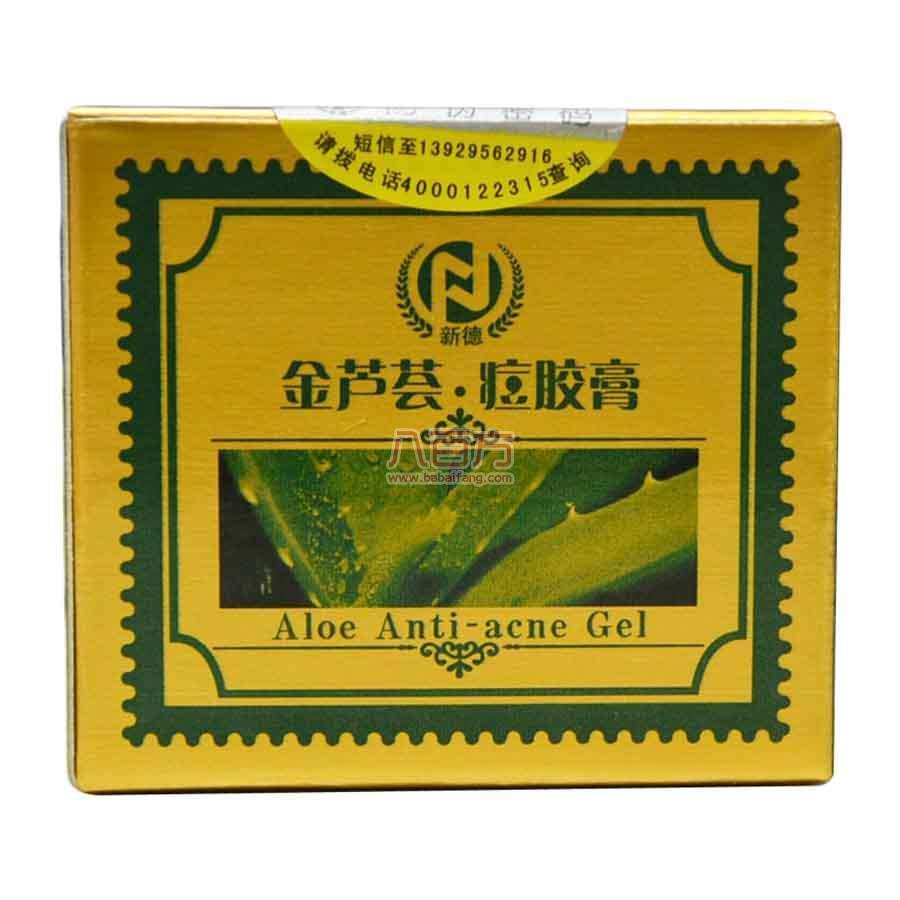 金芦荟痘胶膏(金装)