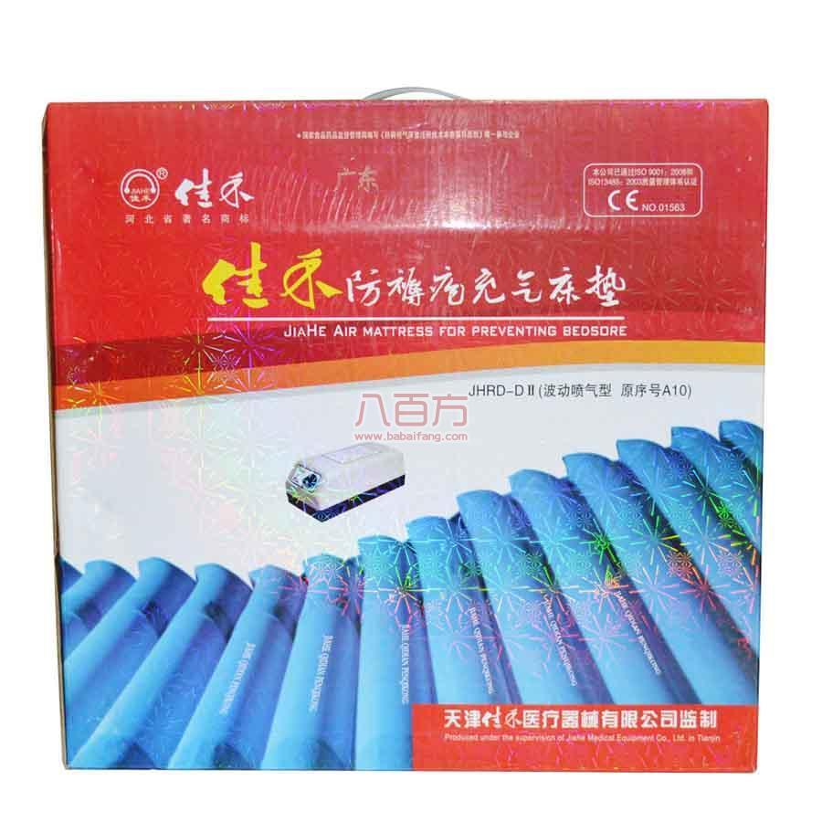 佳禾防褥疮气床垫波动喷气型(标准)