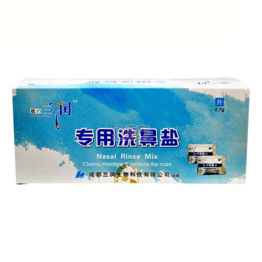 兰润专用洗鼻盐  2.7g*30包