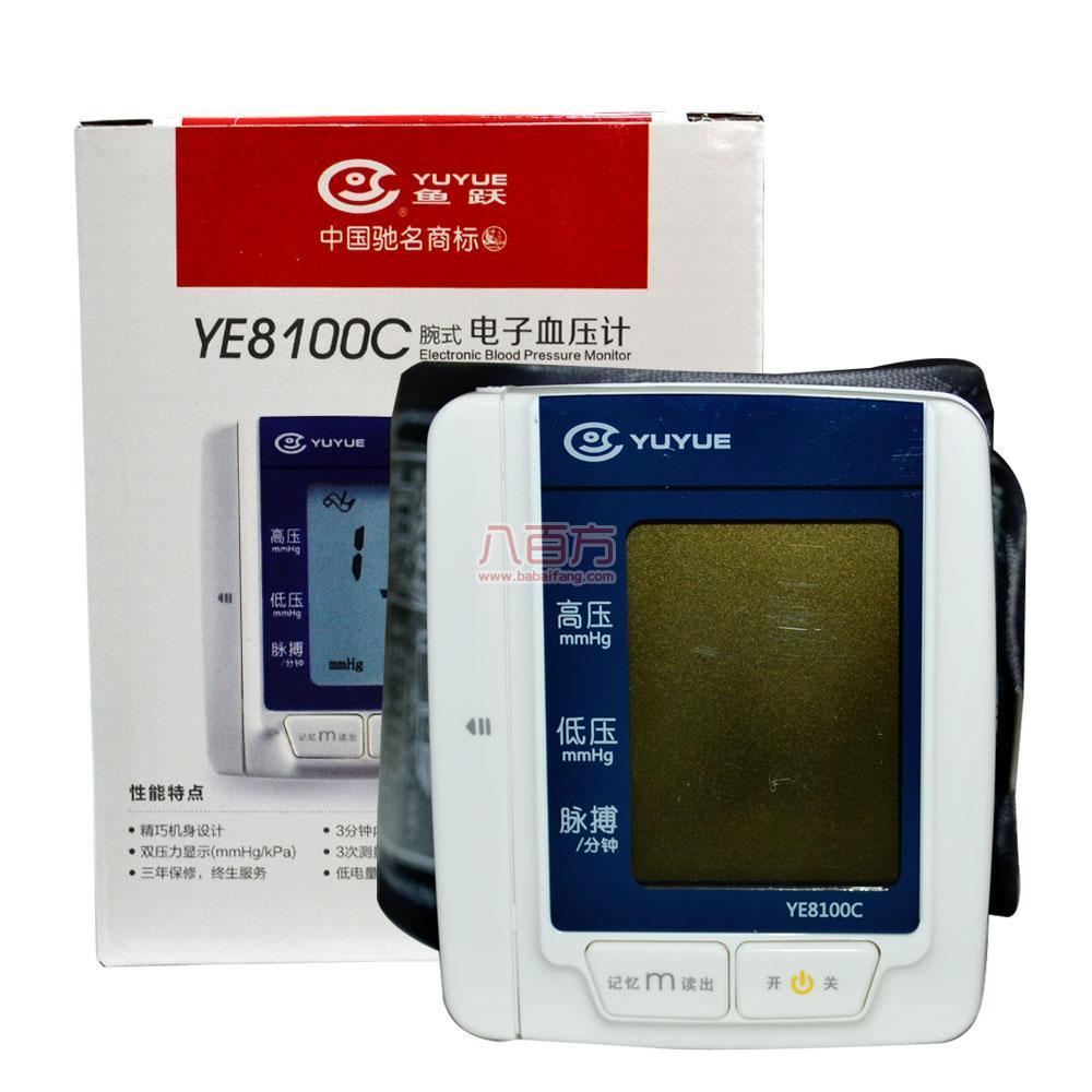 鱼跃电子血压计YE-8100C腕式自动测量高血压仪器
