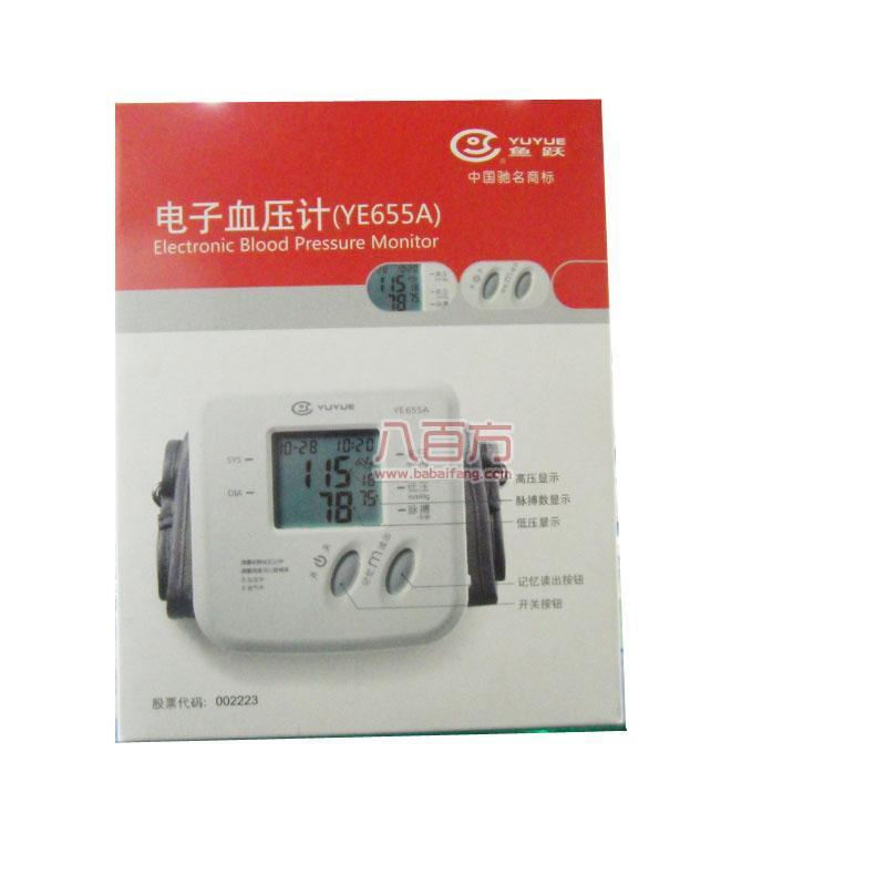 电子血压计(鱼跃)