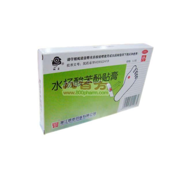 水杨酸苯酚贴膏(鸡眼膏)
