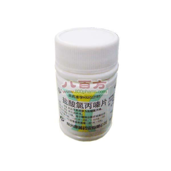 鹽酸氯丙嗪片