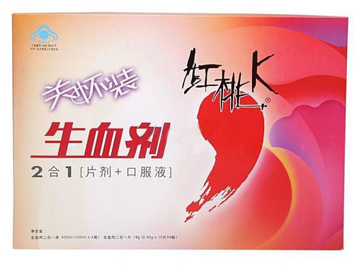 红桃K生血剂2合1关怀装