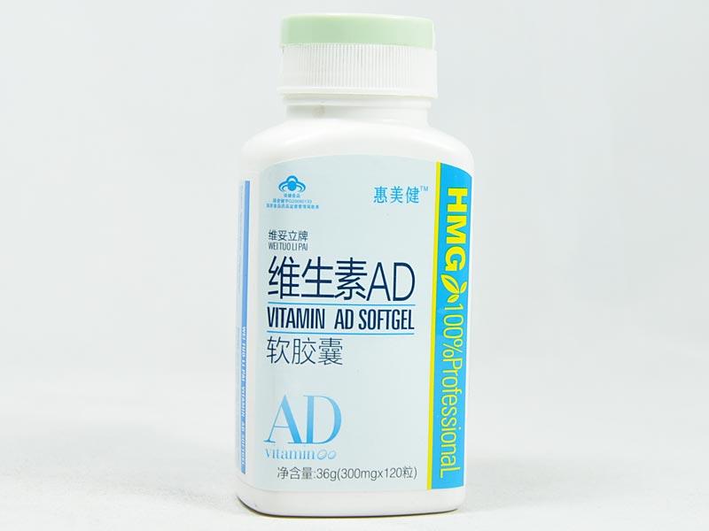 维妥立牌维生素AD软胶囊