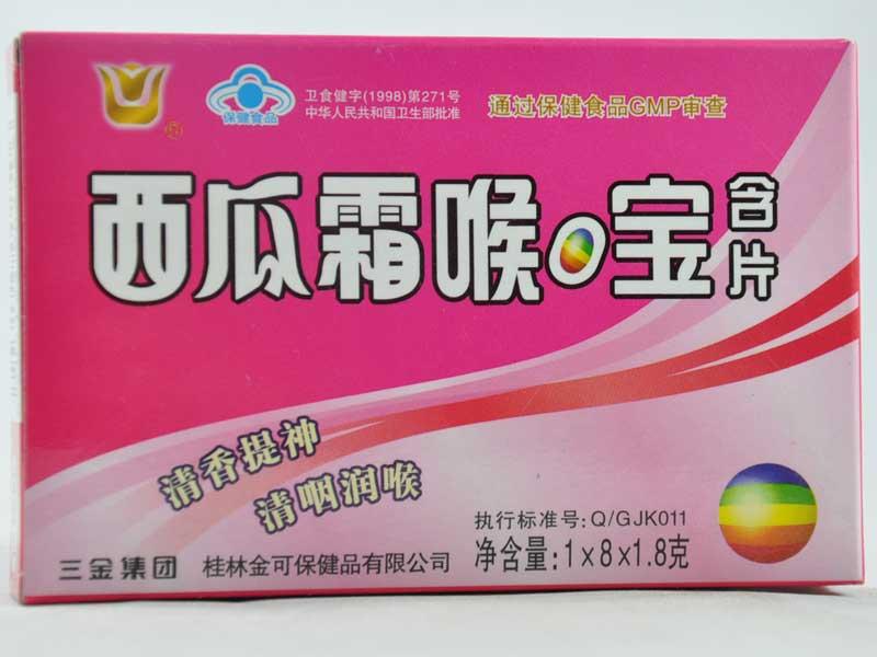 西瓜霜喉口宝含片薄荷
