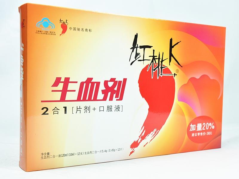 红桃K生血剂2合1