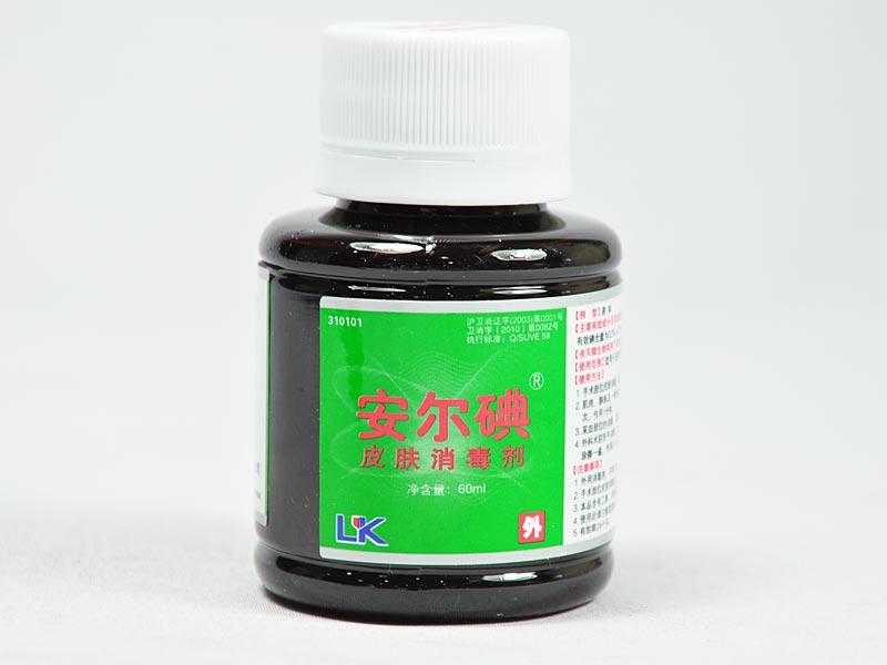 安尔碘皮肤消毒剂