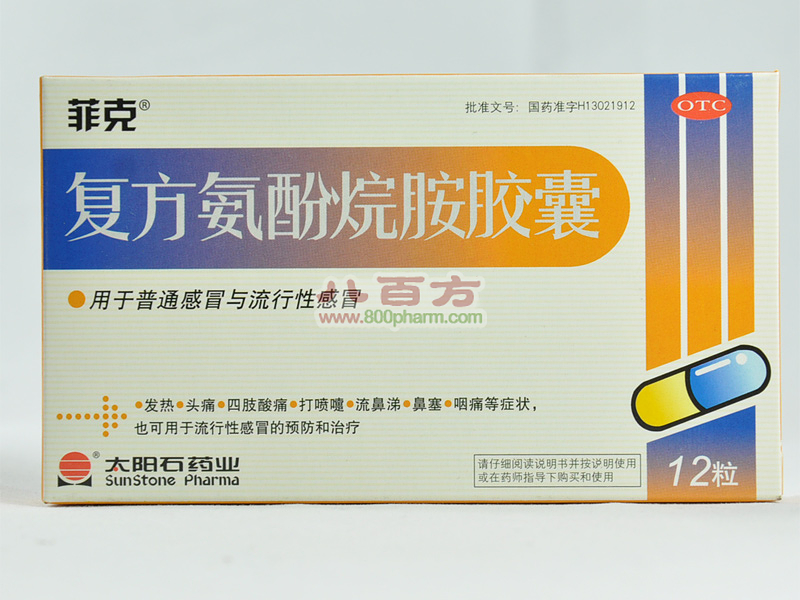 復方氨酚烷胺膠囊