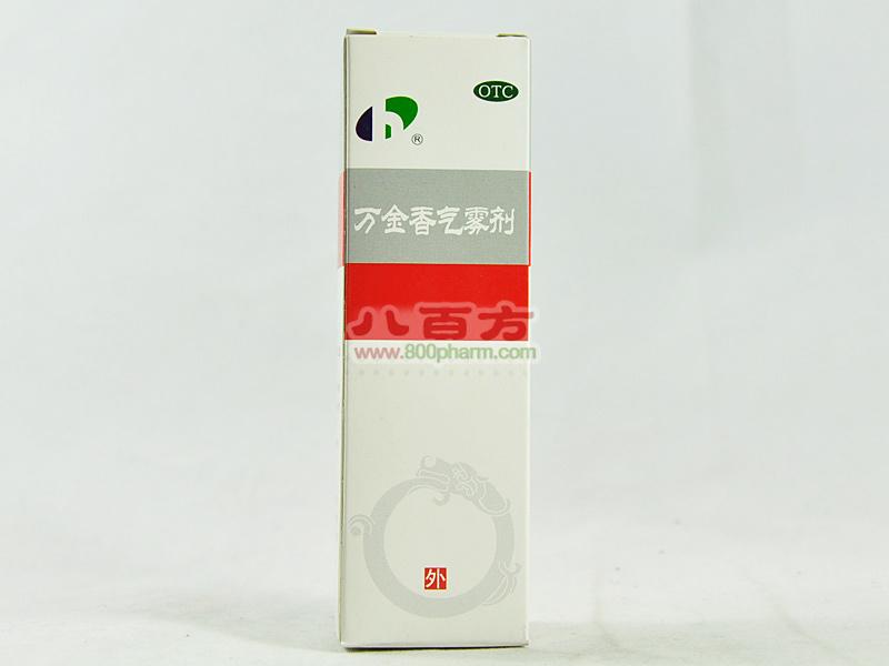 万金香气雾剂