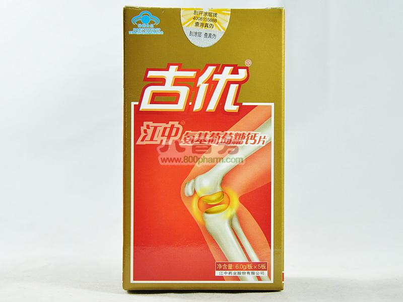 古優牌氨基葡萄糖鈣片