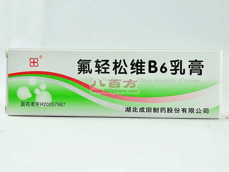 氟轻松维B6乳膏