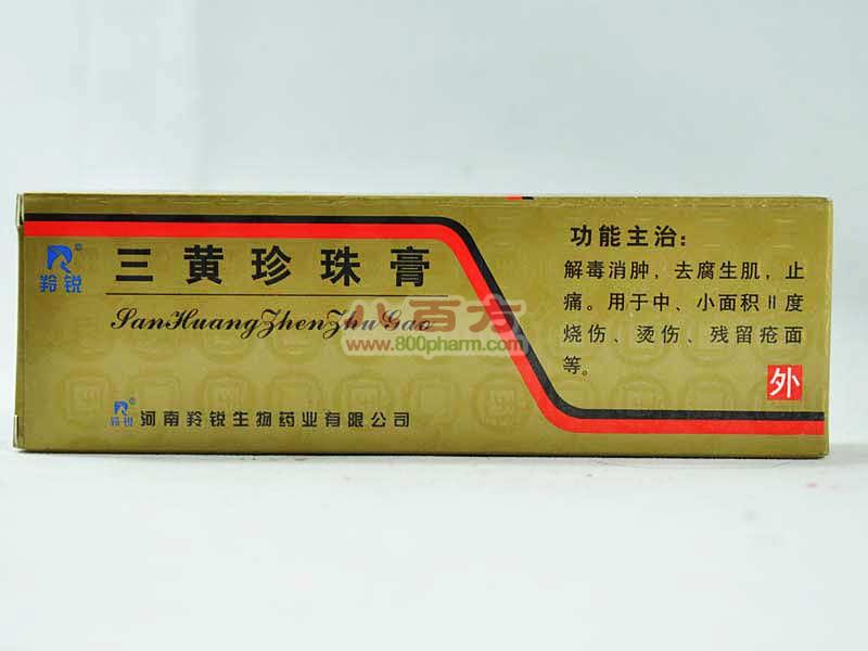 三黄珍珠膏