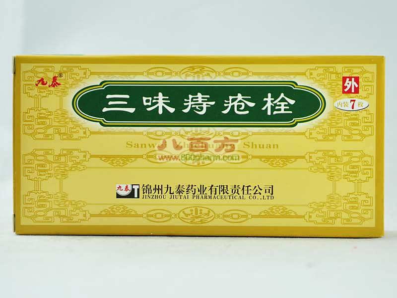 三味痔瘡栓