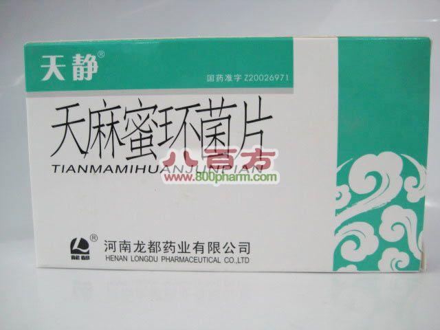 天麻蜜环菌片