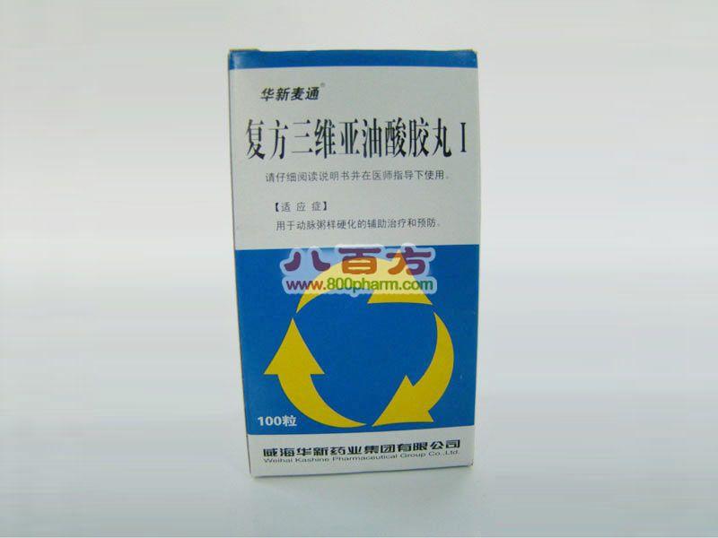 復方三維亞油酸膠丸