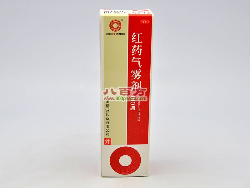 紅藥氣霧劑