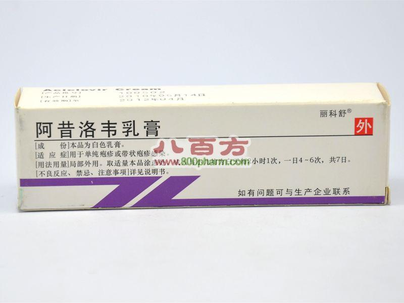 阿昔洛韦乳膏