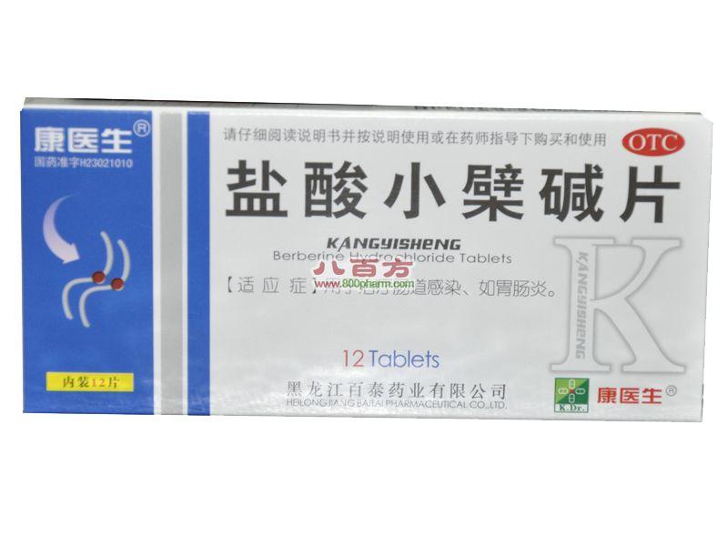 鹽酸小檗(bo)堿片