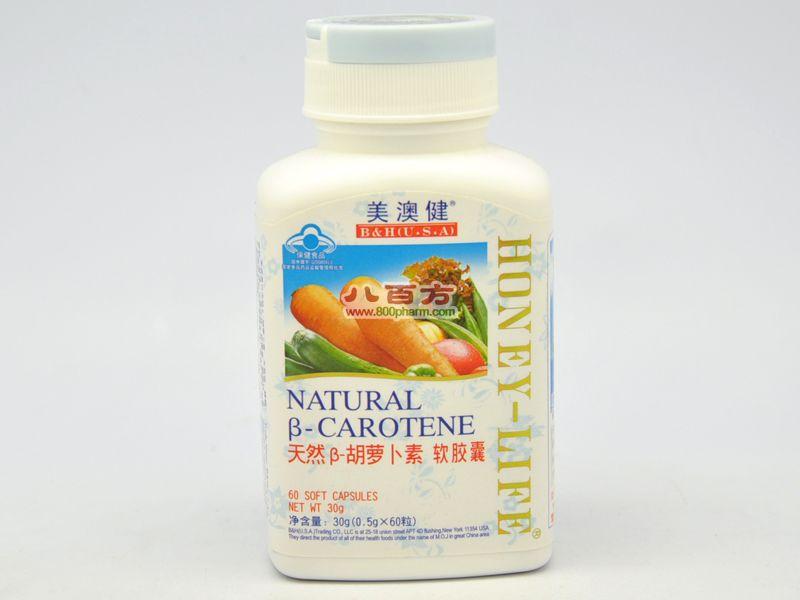 美澳健天然β-胡萝卜素软胶囊  500mg×60粒
