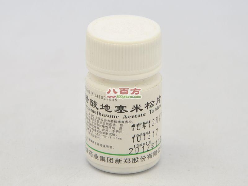 醋酸地塞米松片