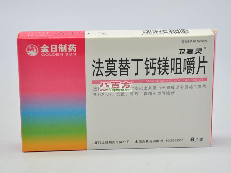 法莫替丁钙镁咀嚼片