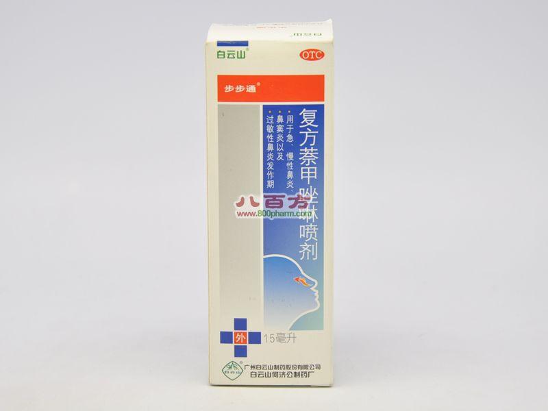 復方萘甲唑啉噴劑