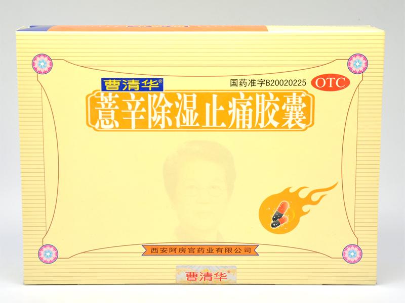 曹清华薏辛除湿止痛胶囊