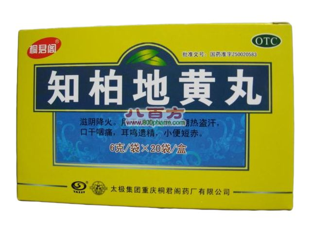 知柏地黄丸水蜜丸