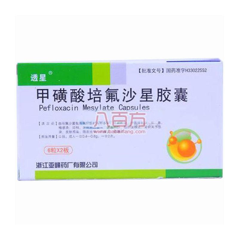 甲磺酸培氟沙星胶囊