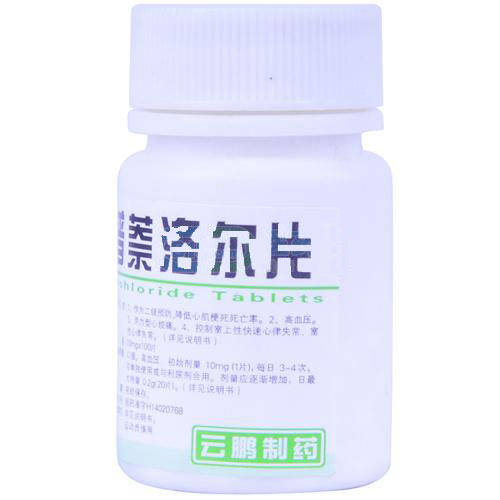 鹽酸普萘洛爾片