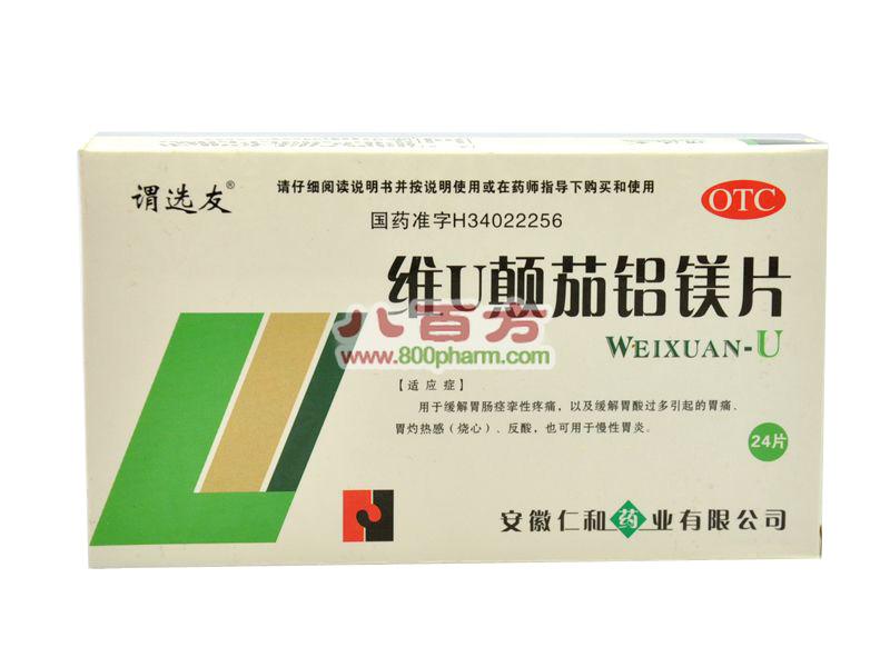 维U颠茄铝镁片