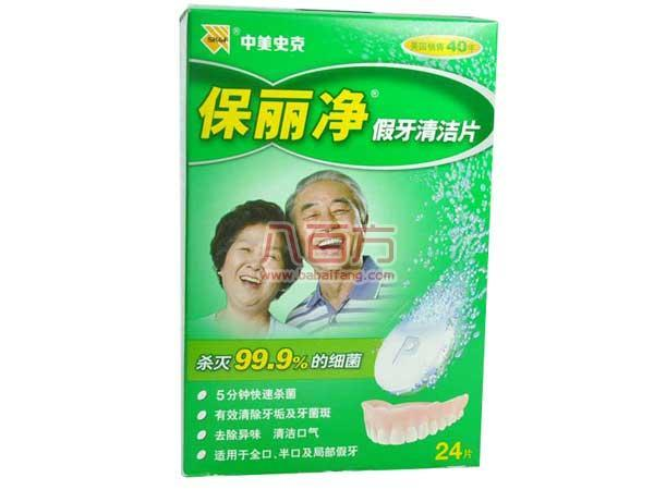 保丽净假牙清洁片