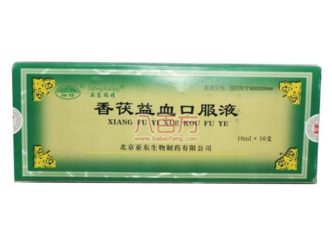 香茯益血口服液