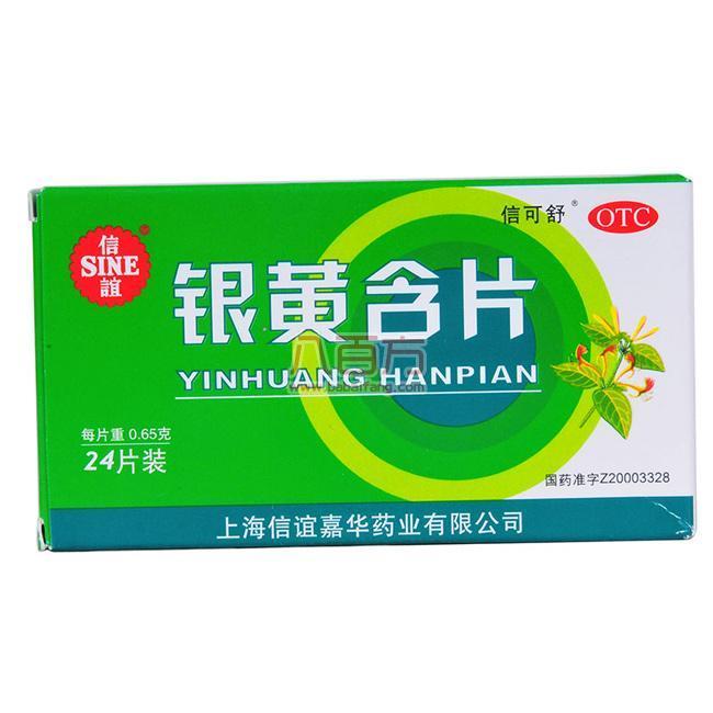 【上海(hai)信(xin)誼】銀黃含片