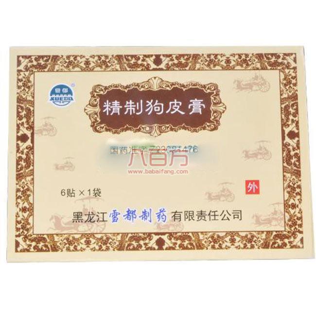 广州聚缘堂药店