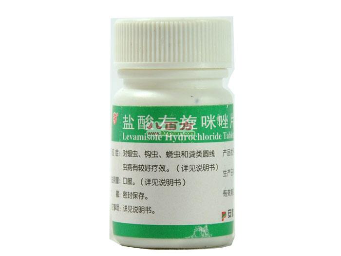 盐酸左旋咪唑片