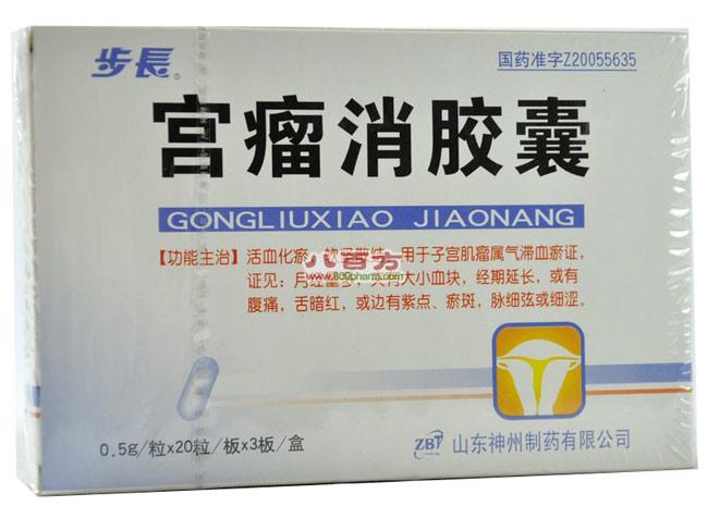 宫瘤消胶囊