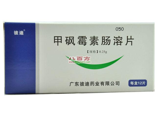 甲砜霉素肠溶片