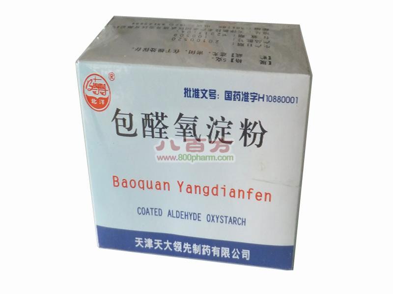 包醛氧淀粉
