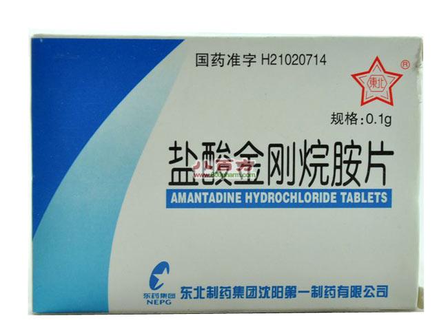鹽酸金剛烷胺片